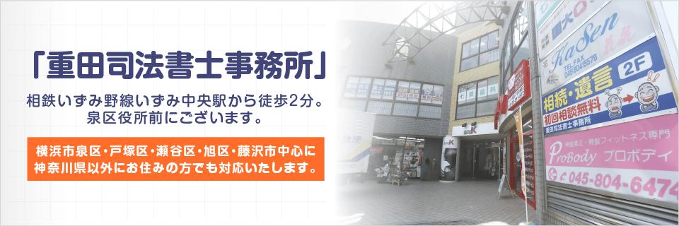 「重田司法書士事務所」相鉄いずみ野線いずみ中央駅から徒歩2分。泉区役所前にございます。